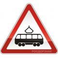 """1.5. """"Пересечение с трамвайной линией"""""""