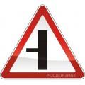 """2.3.3. """"Примыкание второстепенной дороги"""""""