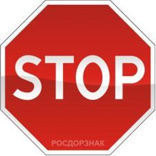 """2.5. """"Движение без остановки запрещено"""""""