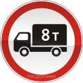 """3.4. """"Движение грузовых автомобилей запрещено"""""""