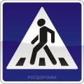 """5.19.1. """"Пешеходный переход"""""""