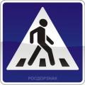 """5.19.2. """"Пешеходный переход"""""""