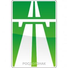 """5.1. """"Автомагистраль"""""""