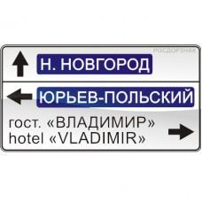 """6.10.1. """"Указатель направлений"""""""