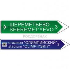 """6.10.2. """"Указатель направления"""""""