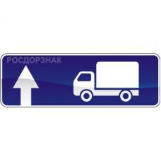 """6.15.1. """"Направление движения для грузовых автомобилей"""""""