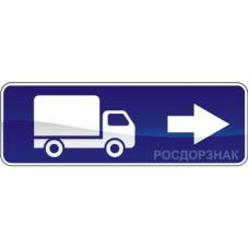 """6.15.2. """"Направление движения для грузовых автомобилей"""""""