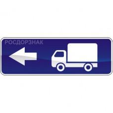 """6.15.3. """"Направление движения для грузовых автомобилей"""""""