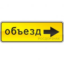 "6.18.2. ""Направление объезда"""