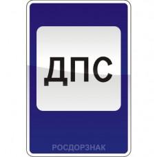 """7.12. """"Пост дорожно-патрульной службы"""""""