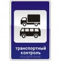 """7.14. """"Пункт контроля международных автомобильных перевозок"""""""
