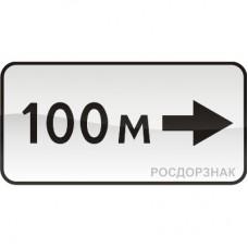 "8.1.3. ""Расстояние до объекта"""