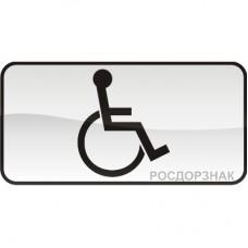 """8.17. """"Инвалиды"""""""