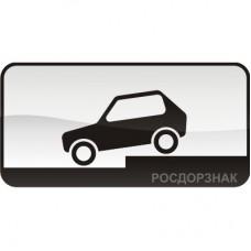 """8.6.6. """"Способ постановки транспортного средства на стоянку"""""""