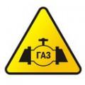 Знак треугольный ОСТОРОЖНО, ГАЗОПРОВОД